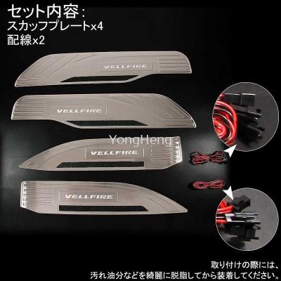 Side Steel Plate [T/Vellfire] [YH527(WHITE)]