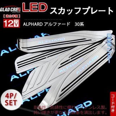 Side Steel Plate[T/Alphard] [YH529(White)]