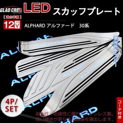 Side Steel Plate[T/Alphard] [YH529(White)]