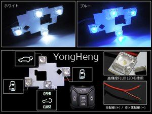 Roof p/Door switch button - [ 4LED ] [EX163]