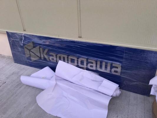 Selangor | Kuala Lumpur | Signboard Design | Signboard Acrylic | Acrylic Signboard | LED Signboard