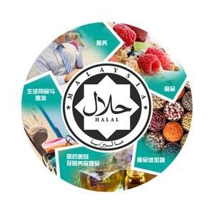中国东盟加强清真食品合作 马来西亚最具优势  TravelNews