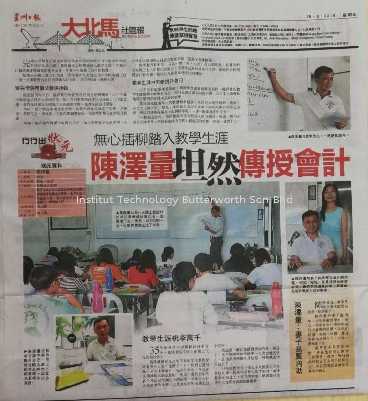 Head News of SIN CHEW NORTHEN - 28/6/2018