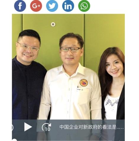 PUCM总会长做客City Plus FM畅谈在马中国企业对新政府的期待。PUCM President's talk about PH Gov on City Plus FM.音频链接:http://cityplusfm.my/?p=12346