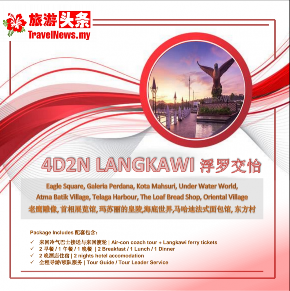 4D2N Langkawi Islands Tour Travel Packages