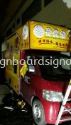 Leong's Sweet Dessert Truck Lorry Sticker at Bukit Tinggi Klang TRUCK LORRY STICKER