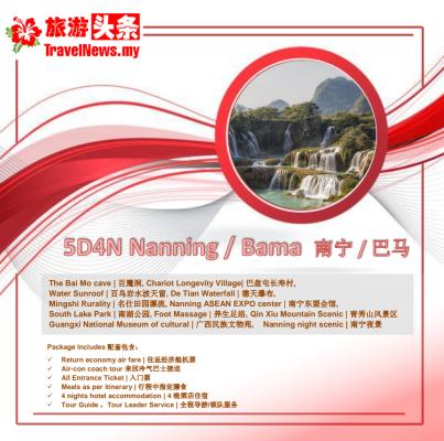 5Days Nanning/Bama