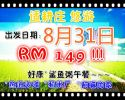 SEKICHAN 1 DAY TOUR Inbound Tour 国内大马团