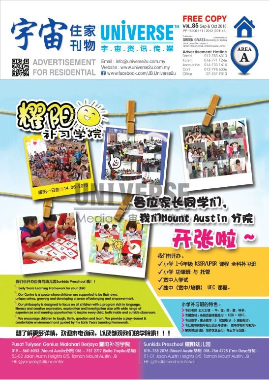 p01 Sept 2018 Issue 02) Area A Magazine