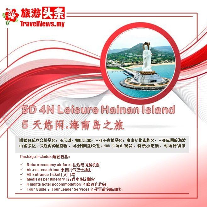 5D 4N Leisure Hainan Island Travel Packages