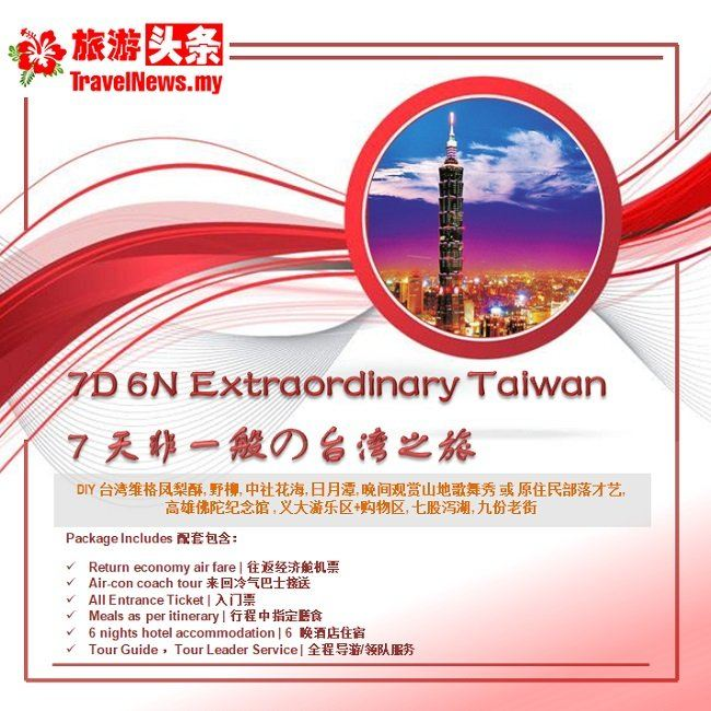7D 6N Extraordinary Taiwan  Travel Packages