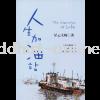 星�大��-人生加油站 D0569 清�}��惠��^(售完�橹梗�