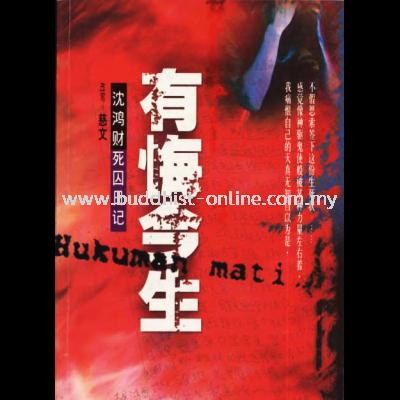 沈鴻財死囚日記-有悔今生 D0433