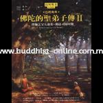 巴利佛典-佛陀的聖弟子傳II D0383