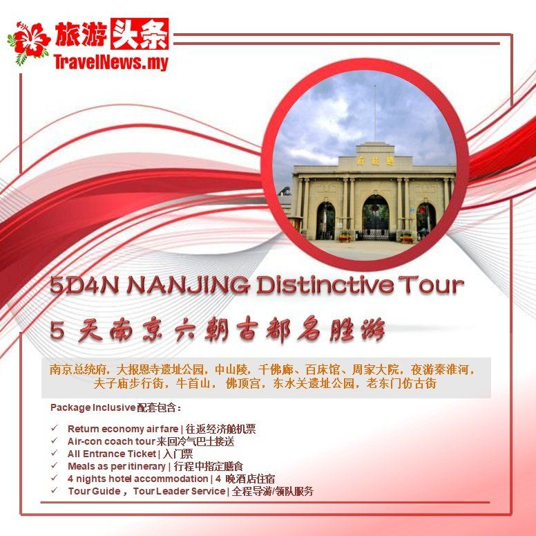 5 Days Six Dynasties Ancient Capital Distinctive Tour Travel Packages