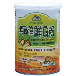 Vegetarian G Seasoning  素高倍鮮G粉  (250g/can)
