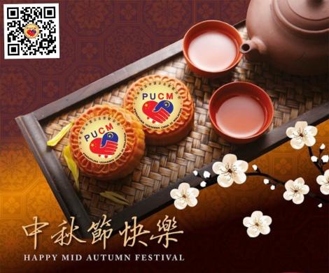 中秋快乐 阖家团圆 Happy Mid-Autumn Festival