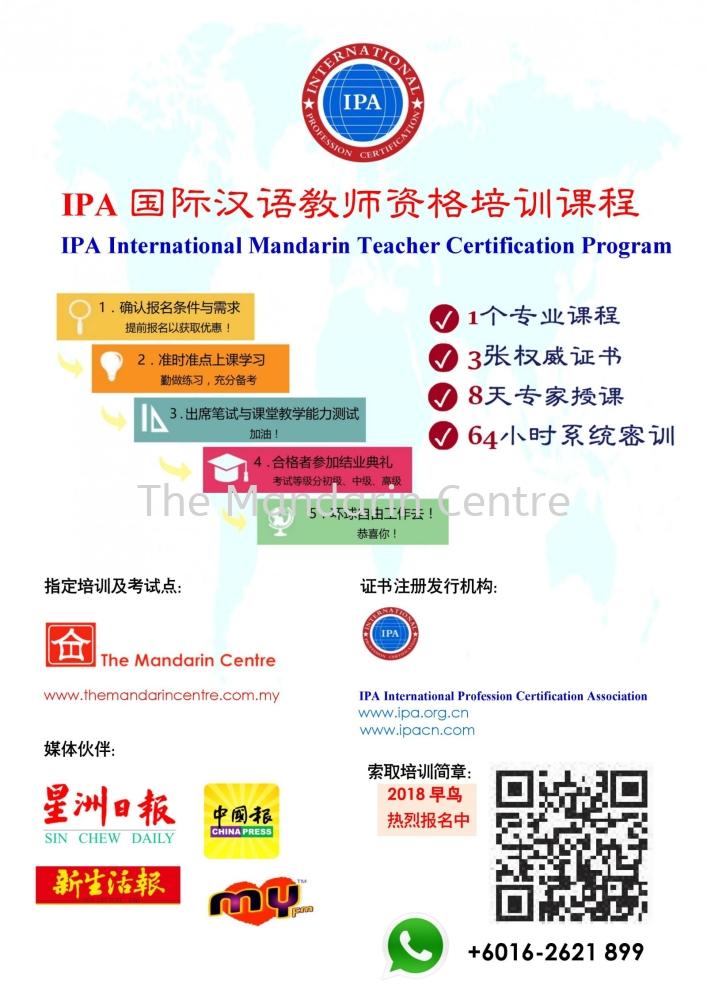 IPA国际注册汉语教师培训课程