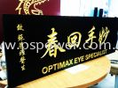 Opening Ceremony Wooden Plaque 4 WOOD ENGRAVING SIGNAGE