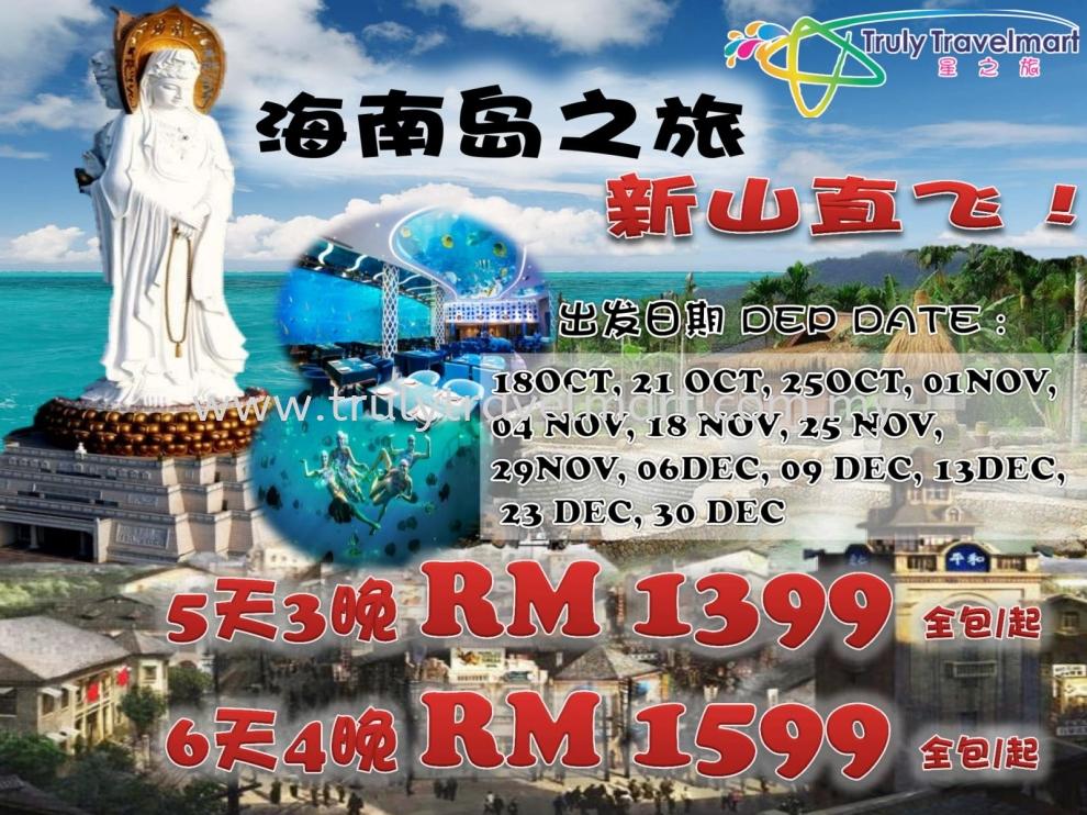 海南岛 Hainan Island