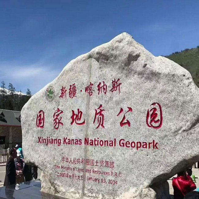 Xinjiang geopark to boost tourism TravelNews