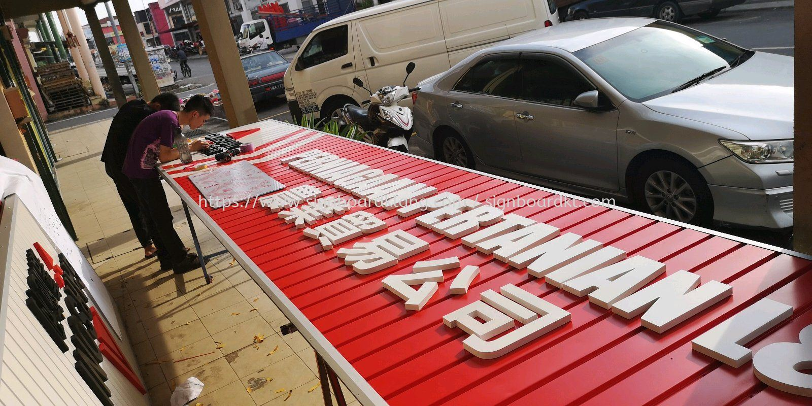 Garsoni 3D box up lettering ceiling trim casing Signboard at Kuala