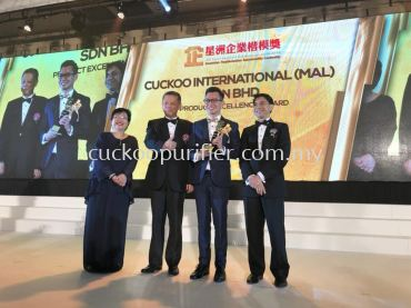 Cuckoo International (Mal) Sdn. Bhd. Awarded Sin Chew Business Excellence Awards 2018