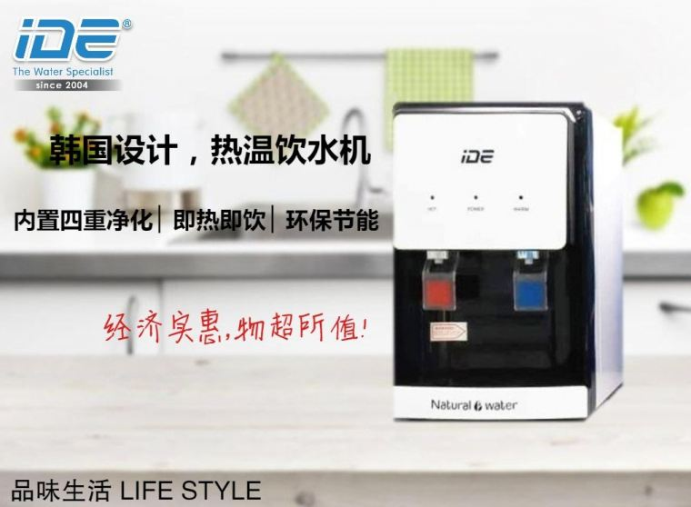 IDE Korea Design Hot&Warm Water Purifier Have Promotion!!