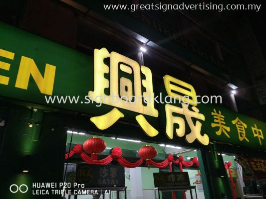 Xing Chen Restoran 3D Led channel Box Up Lettering Signboard at Bayu Tinggi Klang