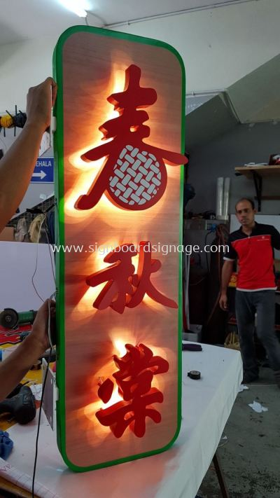 ������ 3D Eg Box Up LED Backlit Lettering @ KL
