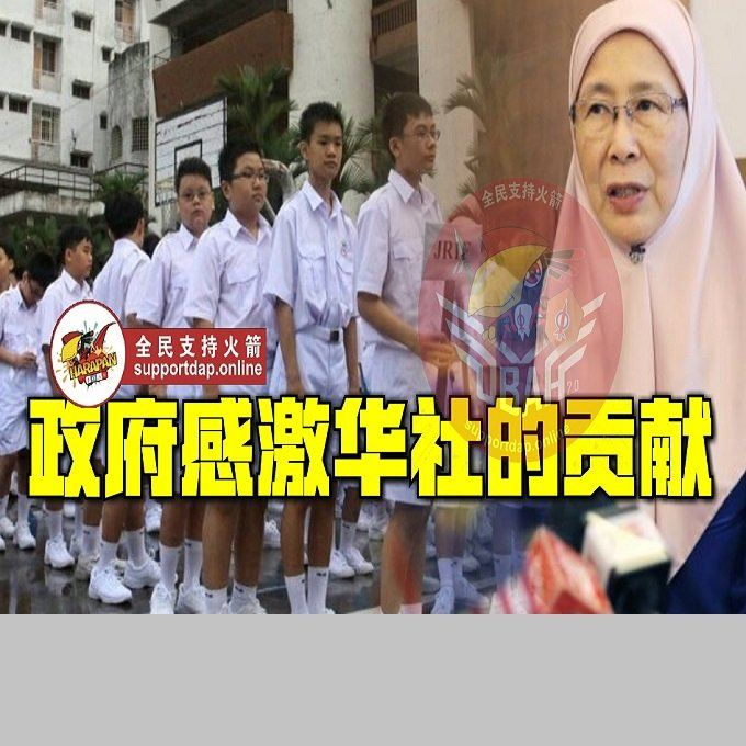 Govt appreciates Chinese community support Wan Azizah M'sia News