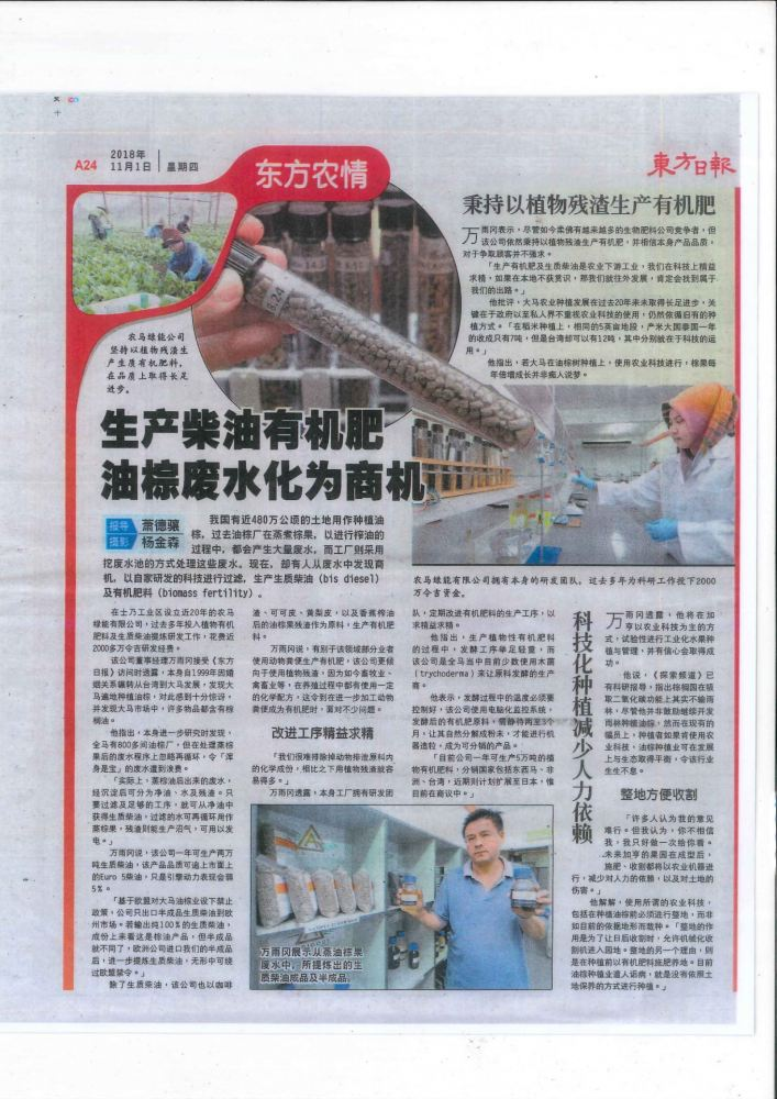 THANKS TO THE ORIENTALDAILY NEWS INTERVIEW