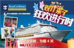 Royal Caribbean Cruise In-house Fair 双十一购物日 买买买!!! Outbound Tour Package 国外旅游配套