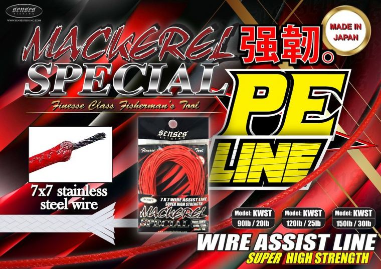 SENSES Mackerel Special Wire Assist Line
