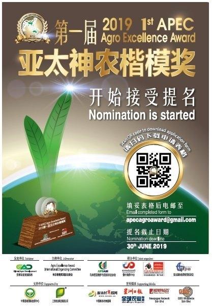 第一届亚太神农楷模奖,开始接受提名
