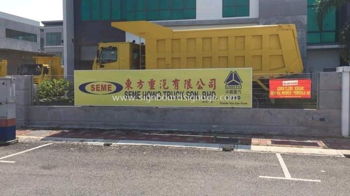 SEME Howo Truck Sdn Bhd Metal G.I Signage Parkland Bukit Tinggi 3 Klang