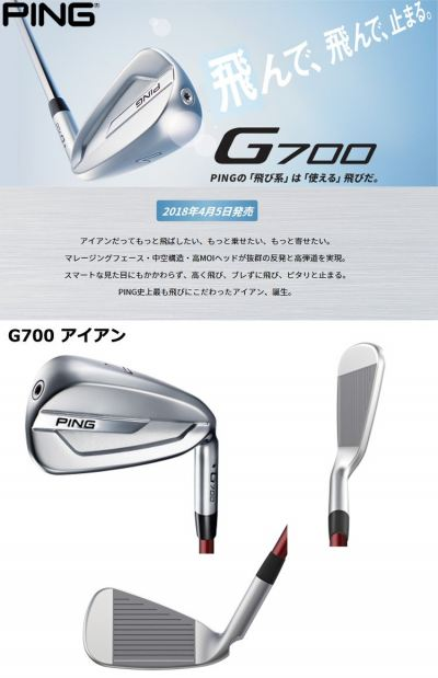 Ping G700 NS PRO ZELOS 6 Steel Shaft 5-9,pw 6 pieces irons