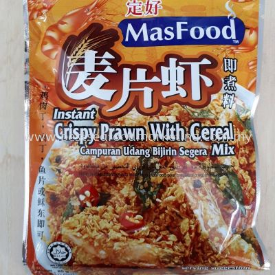 MasFood Instant Crispy Prawn With Cereal Mix / 麦片虾即煮料