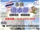 合艾游~泰国泼水节!!! Outbound Tour Package 国外旅游配套