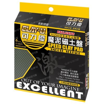 VANGUARD CLAY-U SPECIALISED FOR AIR POLISHER VELCRO-TYPE CLAY PAD B6303