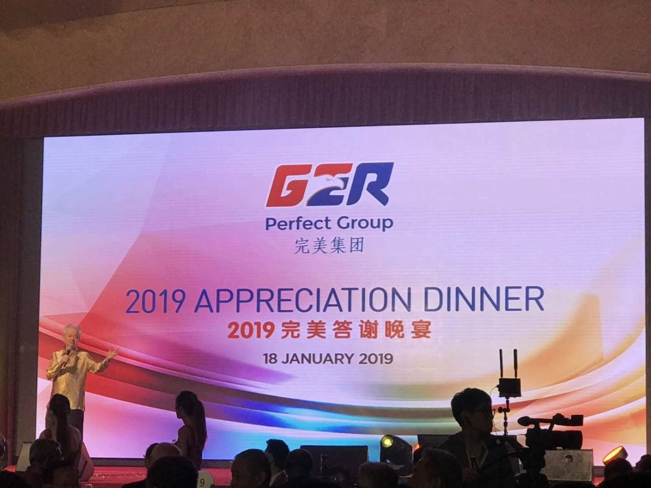 PUCM受邀出席2019完美集团答谢晚宴 PUCM attended 2019 Perfect Group Appreciation Dinner