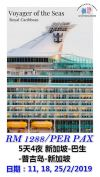 Royal Caribbean - Voyager of the Seas 皇家加勒比-海洋航行者号 Outbound Tour Package 国外旅游配套