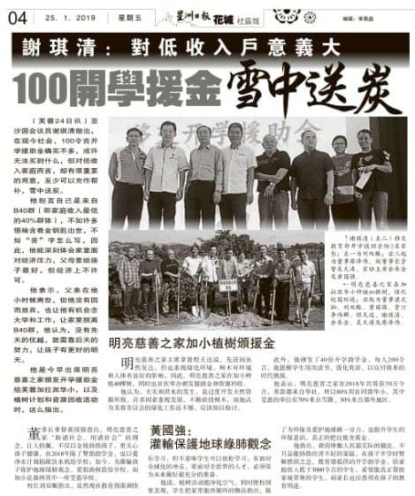 📰🗞 P.A.S.S. in newspaper ~ 24.01.2019 Study Aid and Plant A Tree at SJKC Kelpin, Seremban