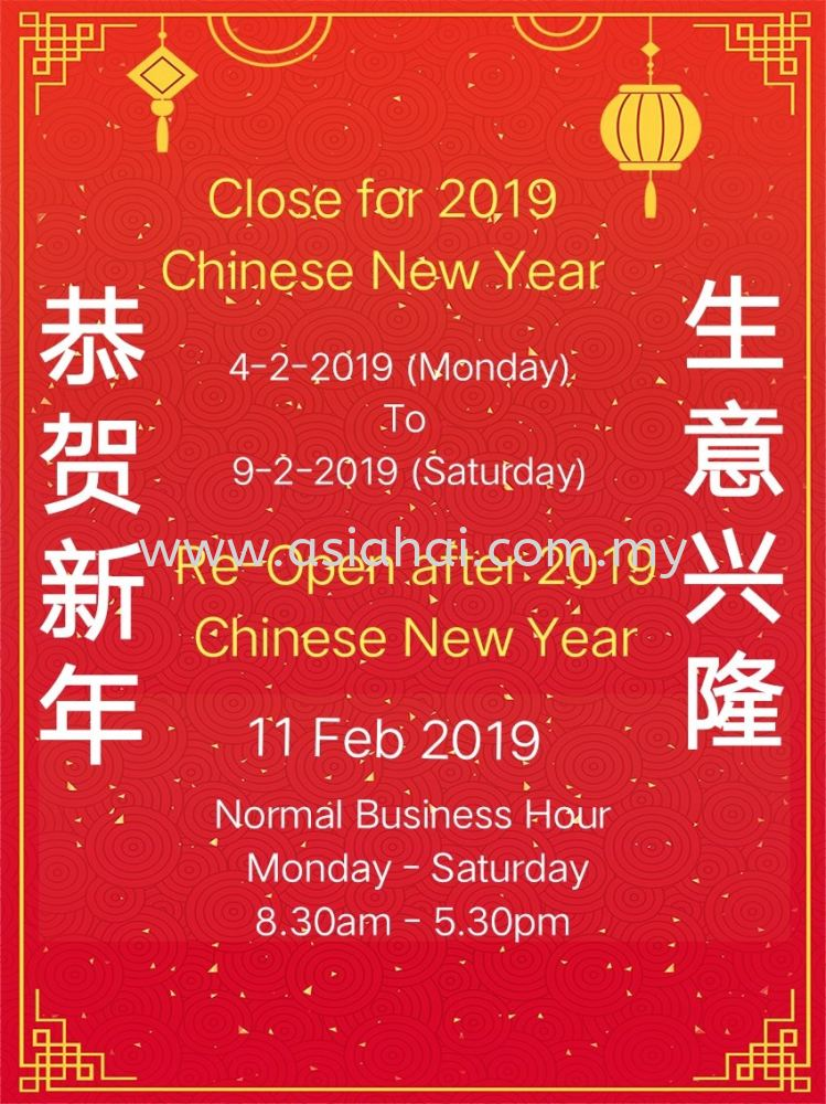 2019 Chinese New Year Holiday