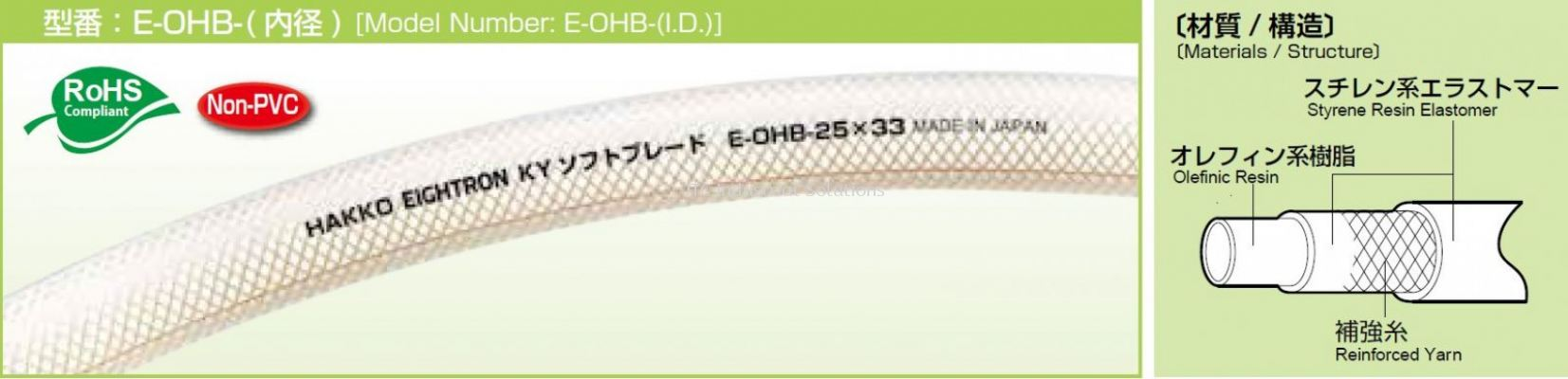 E-OHB KY Soft Braid Hose