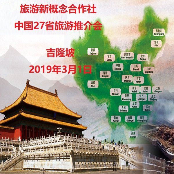 New concept tourism (China) tell you a China story   TravelNews