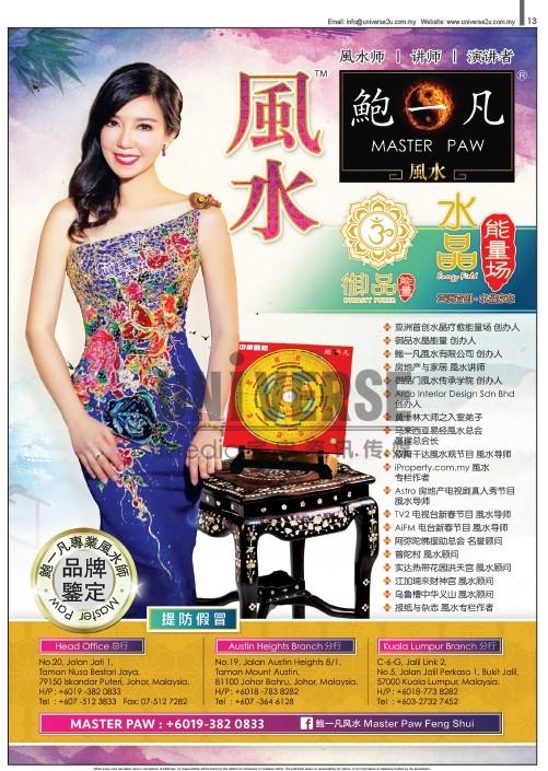 p13 Mar 2019 lssue 02) Area A Magazine