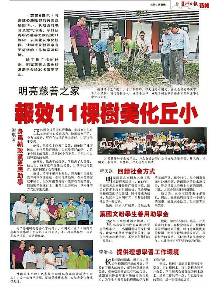 🗞 Article in Sin Chew Daily Newspaper