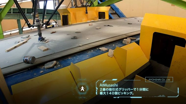 AMP Robotics & Ryohshin work on New Industrial Automation for Construction and Demolition Recycling