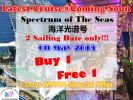 MATTA Special Offer~Royal Caribbean Cruise Buy 1 Free 1 Outbound Tour Package 国外旅游配套